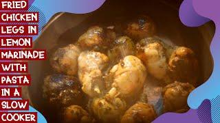 Жареные куриные ножки в лимонном маринаде с макаронами в мультиварке