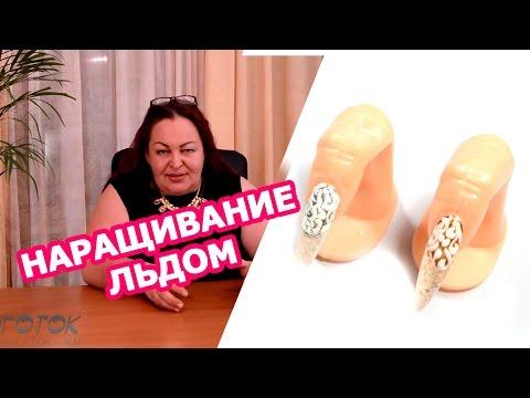 Видео Наращивание ногтей г москва