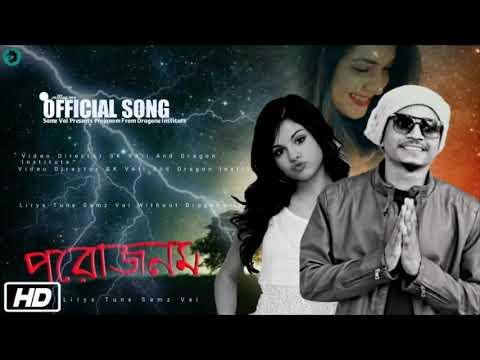 পরোজনম-_-porojonom-||-samz-vai-|-bangla-new-song-samz-vai-|-adnan-vai-bay-tkmc