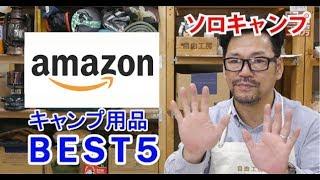 【キャンプ】2018年Amazonで買った、キャンプ用品ベスト5!    栄えある第1位はトランギアのメスティンでした。