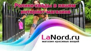 Ролики квады на lanord.ru(, 2016-04-14T08:02:53.000Z)