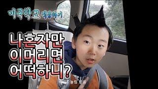 한국 학교에는 없고 미국 초등학교에만 있는 날 Funny hair day