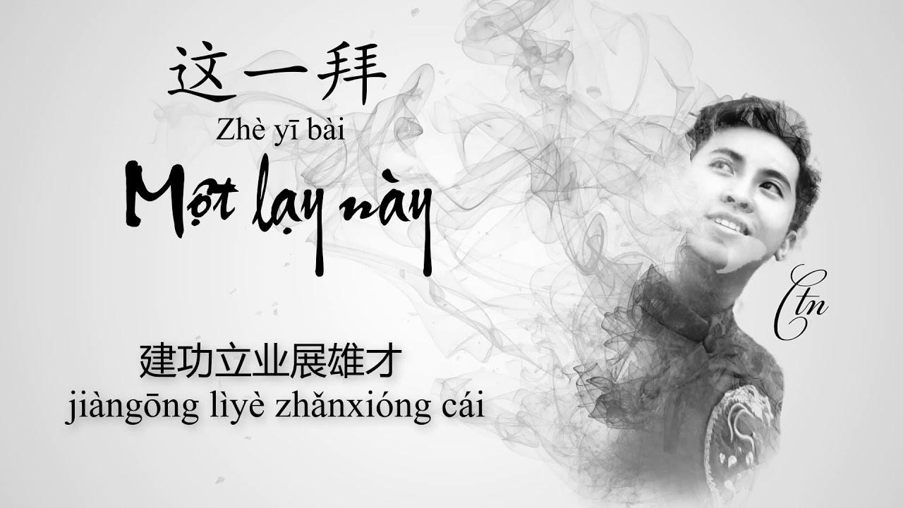 Tải bài hát Một Bái Này/这一拜