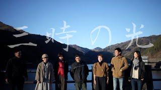 「三時の光」澤頭修自&木曽ペインターズ MUSIC VIDEO