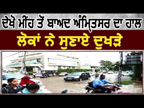 देखें Rain के बाद Amritsar का हाल, लोगों ने सुनाये दुखड़े