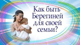 ИДЕАЛЬНЫЙ уход за СОБОЙ СЕКРЕТЫ Как быть Берегиней для своей семьи