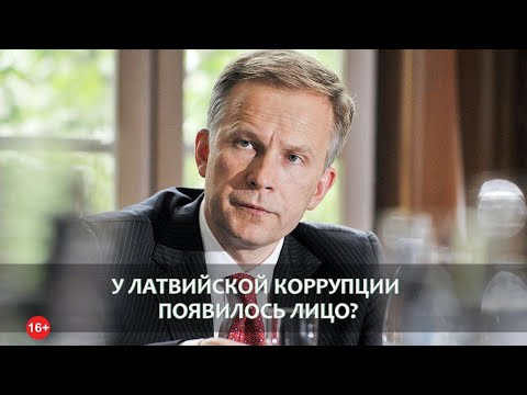 Илмар Римшевич: скандал набирает обороты