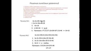 Как решать линейные уравнения  Видеоурок