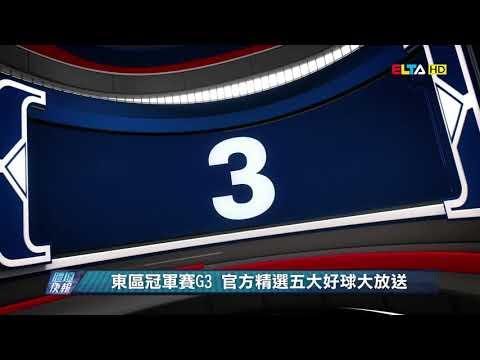 愛爾達電視20190520│【NBA】東區冠軍賽G3 官方精選五大好球大放送
