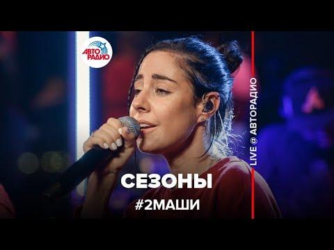 # 2Маши - Сезоны (LIVE @ Авторадио)