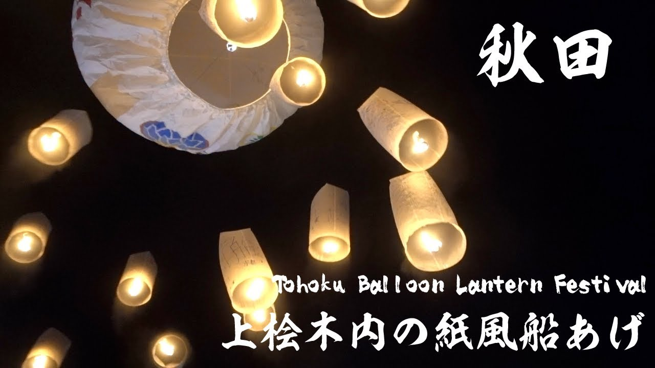 【幻想世界へようこそ】ランタンが宙を舞う!秋田・上桧木内の紙風船あげ