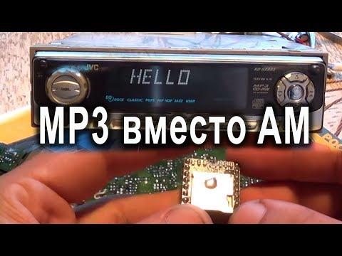 Добавляем MP3 в старую автомагнитолу