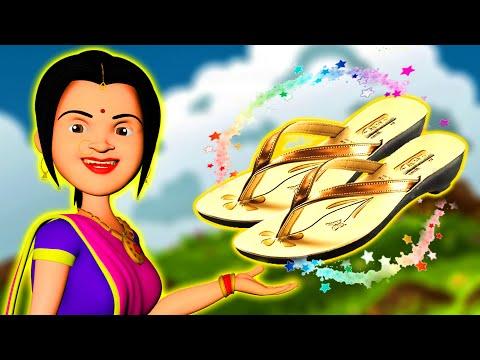 అత్యాశ కోడలు - మ్యాజికల్ చెప్పులు   Part 13   Greedy Bahu and Magical Slippers   Dada TV Telugu
