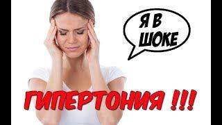 Гипертония не приговор !!! Как снизить давление крови?