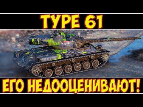 Type 61 - ЕГО НЕДООЦЕНИВАЮТ!