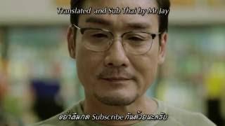 [ซับไทย] Mayday 五月天-【顽固/Tough】Wan Gu - หวาน กู้ (ดื้อรั้น)