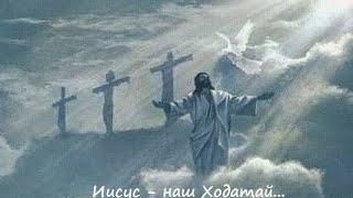 Иисус Христос Ходатай наш. Юрий Качанов