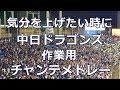 【作業用】中日ドラゴンズ チャンテメドレー(2.3.4.チャンス決めてくれ)
