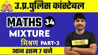 Up Police Constable 2021 | UP Police Maths Preparation | Mixture PART-3 || By Bobby Sir