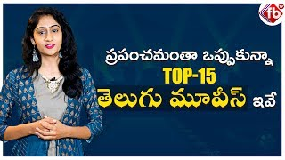 Top 15 All Time Best Telugu Movies In World As Per IMDB Ratings 2019| FB TV | Asvi Media