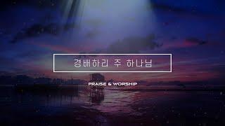[사랑온 뮤직] 경배하리 주 하나님