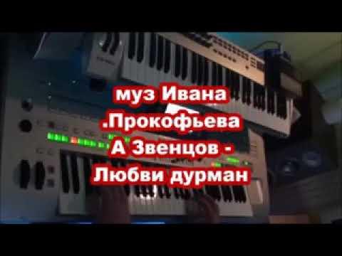 Иван Прокофьев~Любви дурман~к.в.