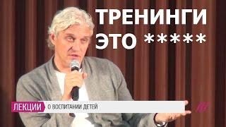 Олег Тиньков о тренингах и тимбилдинге