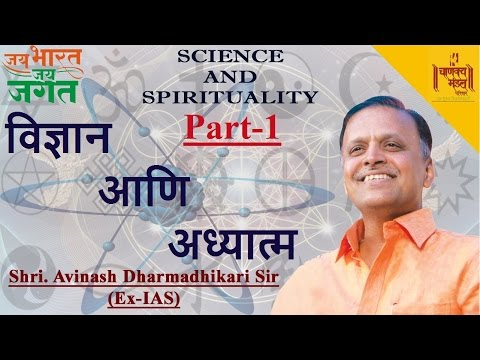 Jai Bharat Jai Jagat Part 1 | Science and Spirituality | Avinash Dharmadhikari (Ex-IAS)