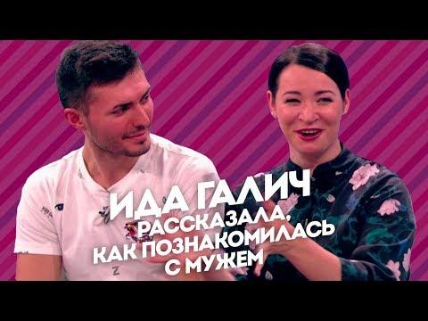 Ида Галич рассказала, как познакомилась с мужем. Пятница с Региной