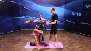АКРО ЙОГА | Интересное занятие в компании друзей!(Все уроки по направлению АКРО ЙОГА доступны на нашем сайте http://timestudy.ru/ru/video-arkhiv-a/dances-fitness/112-akro-joga-video-uroki ..., 2015-05-14T04:04:04.000Z)