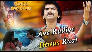 Ave Radiye Diwas Raat Rajdeep Barot Gujarati Sad Song 2019