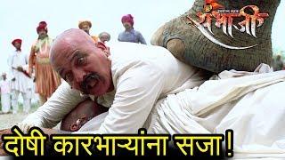Swarajya Rakshak Sambhaji   दोषी कारभारी हत्तीच्या पायी   Dr.Amol Kolhe   Zee Marathi Serial