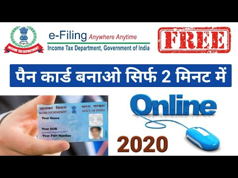 How To Get Pan Card In Just 2 Minutes 2020 | How To Apply Pan Card Online Free 2020 Hindi