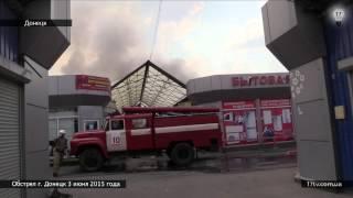 """Запретный Донбасс.  Обстрел рынка """"СОКОЛ"""" в Донецке"""