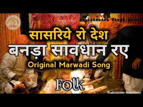 सावधान रये बनड़ा - savdhan rye banada - new rajput wedding song   world folk music   vainorgarh