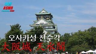 오사카성 입구부터 천수각 꼭대기까지 올라가보기 [여행 …