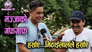 Mazzako Guff with Sandip Chhetri @USA    'बकलोल' कुरा गरिहाल्नु भएछ    Mazzako TV