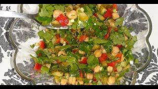 Салат с нутом..Вегетарианский рецепт с нутом . Salad with chickpeas. Vegetarian.