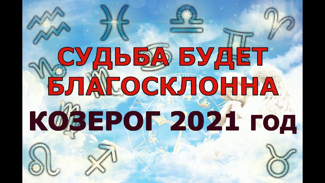 Гороскоп на 2021 год КОЗЕРОГ для женщин и мужчин. СУДЬБА БУДЕТ БЛАГОСКЛОННА
