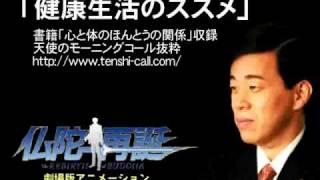 「健康生活のススメ」 幸福の科学大川隆法総裁御法話抜粋