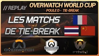 Overwatch World Cup : Les Tie-break de la France (Groupe D : BlizzCon) [FR]