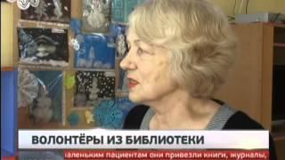 Волонтеры из библиотеки. Новости. GuberniaTV