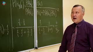ОСНОВЫ ТЕОРИИ ВЕРОЯТНОСТЕЙ Урок 11. Формула Байеса. Решение задач