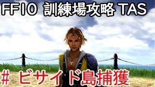 (コメ付き)【TAS】FF10 WIP 【ビサイド捕獲編】