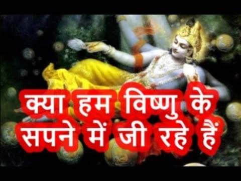 Are we living in Vishnu's Dream - First voice over video