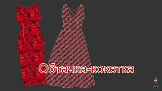 видео Обработка горловины и пройм платья комбинированной обтачкой