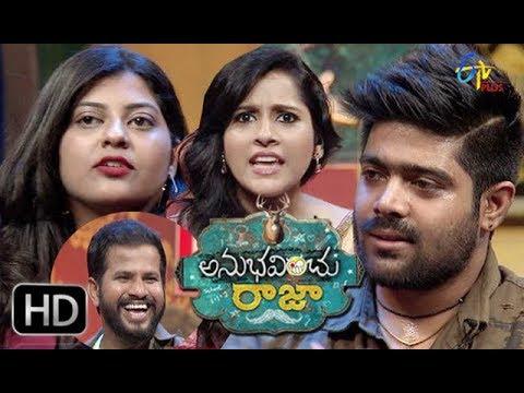 Anubhavinchu Raja | 14th July 2018 | Full Episode 21 | LV Revanth&Sameera | ETV Plus