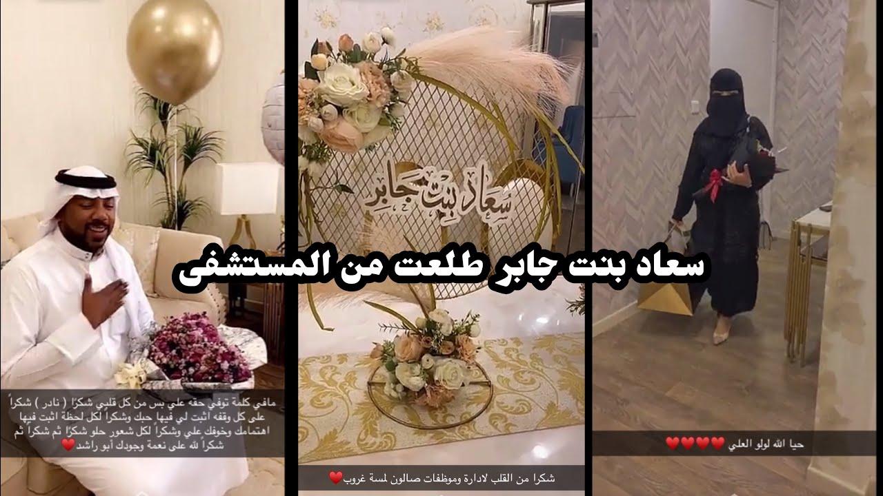 سعاد بنت جابر طلعت من المستشفى Youtube