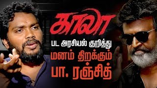 Interview with ranjith: ranjith open talk about kaala politics