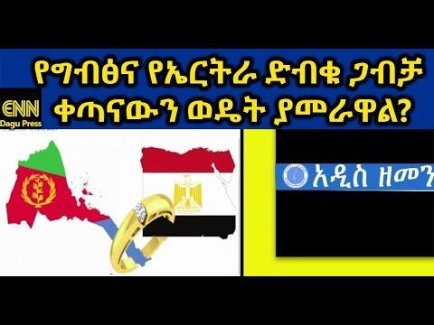 Ethiopia: የኢትዮጵያና የግብፅ አዲሱ አሰላለፍ - Dagu Press
